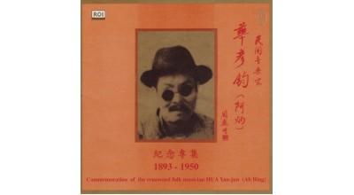#0038 民間音樂家 華彥鈞(阿炳) 紀念專集(2CD)