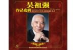 #0176 吳祖強作品選輯 民樂與管弦樂專輯