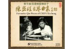 #0194 管平湖、吳景略親傳弟子 陳熙珵古琴曲集(2CD)