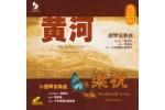 #0207 黃河鋼琴協奏曲-殷承宗1971 / 梁祝小提琴協奏曲-竇君怡1989(VCD)