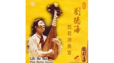 #0209 劉德海琵琶演奏會(VCD)