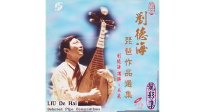 #0210 劉德海琵琶作品選集 劉德海講解、示範(3VCD)
