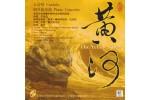 #0214 黃河 大合唱及鋼琴協奏曲(VCD)