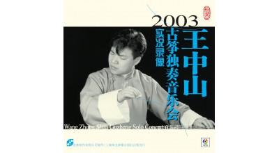 2003王中山古筝独奏音乐会实况录像(vcd)
