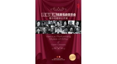 #0262 四海弦風 名家名曲音樂會暨示範教學公開課(4 DVD)