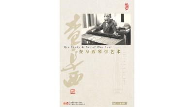 #0278 查阜西琴學藝術(3CD 附圖文巨冊)