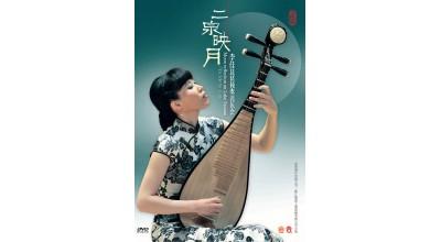 #0287 二泉映月 李佳琵琶獨奏音樂會(DVD)