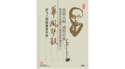 #0296 致敬大師 感悟經典 紀念劉天華誕辰120周年系列音樂會(一)華風琴韻 宋飛獨奏音樂會(DVD)